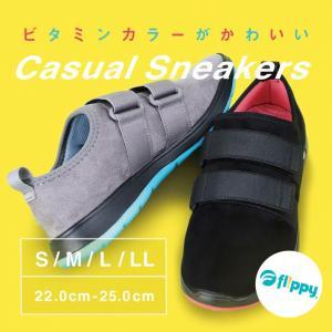 ストレスフリーな履き心地が自慢のFlippyシリーズに、脱ぎ履きらくらくでしっかりとフィットするカジ...