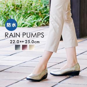 お天気を気にせず、毎日履けるシンプルなレインパンプス。ほのかなラメ調の光沢感がエレガントな足元を演出...