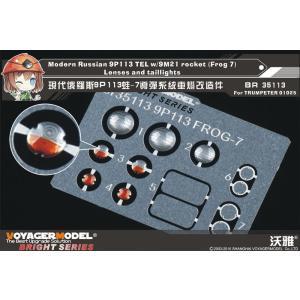 現用露 フロッグ7 レンズ・尾灯セット (トラペ01025用) (1/35スケール エッチングパーツ BR35113)の商品画像 ナビ