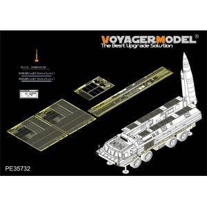 ボイジャーモデル 現用ロシア SS-23 スパイダー 弾道ミサイル エッチング 基本セット ホビーボス85505用(1/35スケール PE35732)の商品画像|ナビ