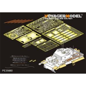 ボイジャーモデル WWII独 ティーガーI 中期型 エッチングセット(ライフィールドRM-5010用)(1/35スケール エッチングパーツ PE35880)の商品画像 ナビ