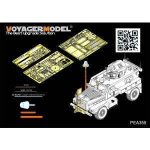 ボイジャーモデル 現用アメリカ クーガー 4X4 MRAP 追加パーツセット パンダ PH35003用(1/35スケール アクセサリーパーツ エッチングパーツ PEA355)の商品画像|ナビ