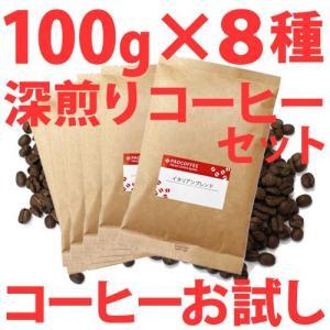 コーヒー豆 お試し 深煎りコーヒーセット100g×8種類...