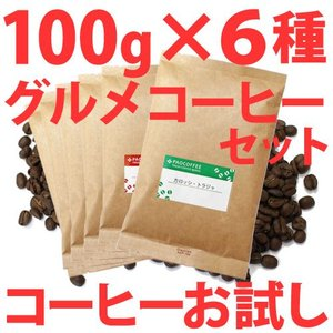コーヒー豆 お試し グルメコーヒーセット100g×6種類|paocoffee