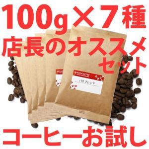コーヒー豆 お試し 店長オススメ コーヒーセット100g×7種類|paocoffee