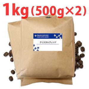 自家焙煎コーヒー豆・業務用 クリスタルブレンド1kg(500g×2)