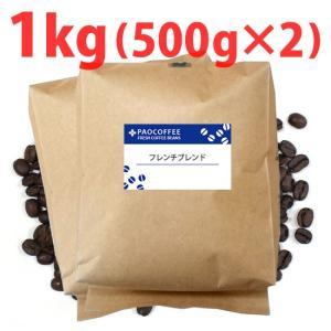 コーヒー豆・業務用 フレンチブレンド1kg(500g×2) ...
