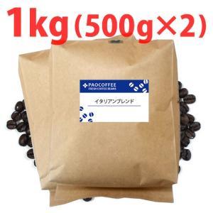 コーヒー豆・業務用 イタリアンブレンド1kg(500g×2)...