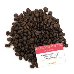 数量限定 スペシャルティコーヒー コロンビア・パレスティナ 200g|paocoffee