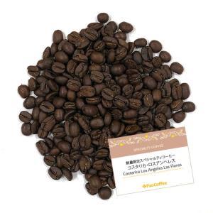 数量限定スペシャルティコーヒー コスタリカ・ロスアンヘレス200g|paocoffee