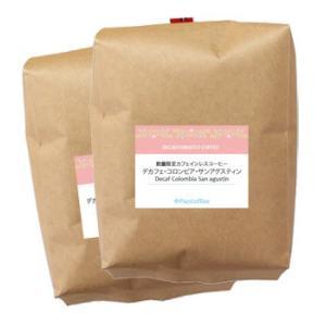 カフェインレスコーヒー(デカフェ)お徳用コロンビア・サンアグスティン1kg