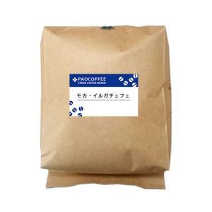 コーヒー豆 エチオピア・モカ・イルガチェフェ (500g) 自家焙煎珈琲豆