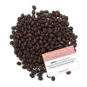 【数量限定コーヒー豆】エルサルバドル・サンタリタ・ハニー・ブルボン・ピーベリー200g|paocoffee