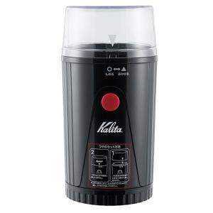 カリタ・電動コーヒーミル EG-45|paocoffee