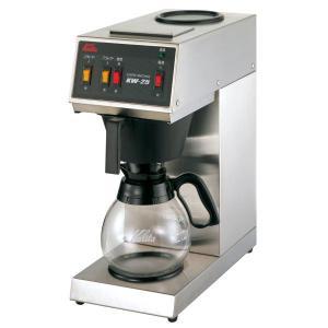 業務用カリタ・コーヒーメーカーKW-25 (メーカー直送・代引き不可) paocoffee