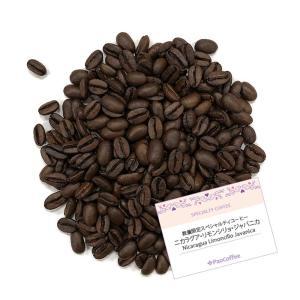 数量限定スペシャルティコーヒー ニカラグア・リモンシリョ・ジャバニカ200g|paocoffee