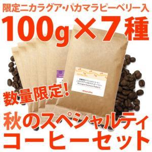 お試しコーヒー 秋のスペシャルティコーヒーセット100g×7種類【本州・四国:送料無料】【九州・北海道は+300円、沖縄は+780円】|paocoffee