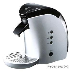 カフェポッド60mm専用 デバイスタイル・コーヒーメーカー P-60(シルバー)|paocoffee