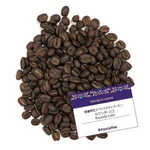 【数量限定コーヒー豆】スペシャルティコーヒー ルワンダ・ココ・ブルボン200g|paocoffee