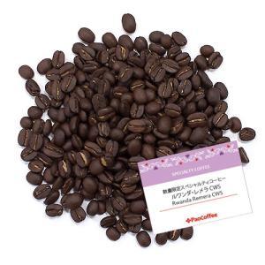 【数量限定コーヒー豆】スペシャルティコーヒー ルワンダ・レメラ CWS 200g|paocoffee