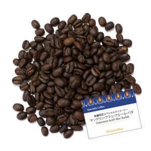 【数量限定コーヒー豆】スペシャルティコーヒー インドネシア マンデリン・アチェ・アルール・バダ200g|paocoffee