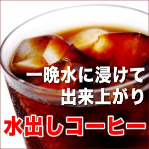 水出しコーヒーパック・さっぱり(5個入り)|paocoffee