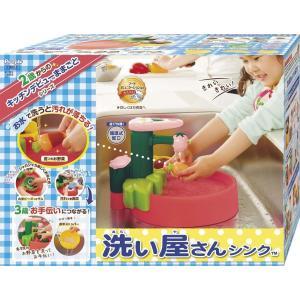 ピープル わが家は2歳でキッチンデビューままごとシリーズ 洗い屋さんシンク|paoonsshop