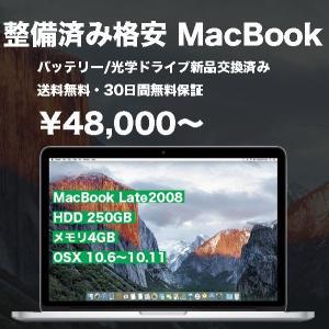 整備済み!MacBook/13インチ/Core2Duo/HDD250GB/メモリ4G/Late 20...