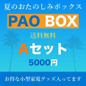 【送料無料】PAO BOX お得な小型家電セット【Aセット】|paoonsshop