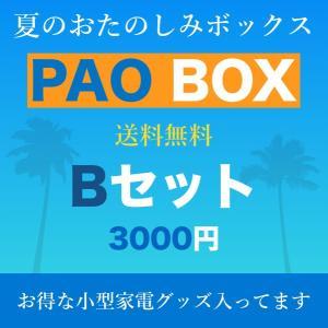 【送料無料】PAO BOX お得な小型家電セット【Bセット】|paoonsshop