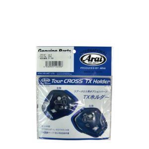 Arai TX HOLDER / TXホルダー (白/スモーク/黒)|papa-mart