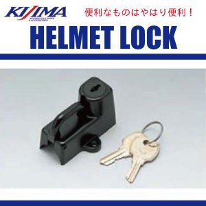 キジマ 303-1512 ヘルメットロック 19.5 / 22.2mm パイプ対応 ブラック|papa-mart