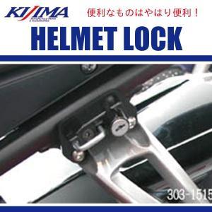 キジマ 303-1515 ヘルメットロック YAMAHA FZ-1/81 FAZER/8|papa-mart