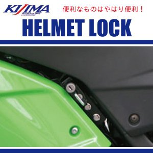 キジマ 303-1517 ヘルメットロック KAWASAKI Ninja250R (EX250K・08-12Y)|papa-mart