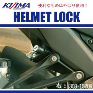 キジマ 303-1520R ヘルメットロック KAWASAKI Z1000/Ninja1000 (10-13Y) 右側用|papa-mart