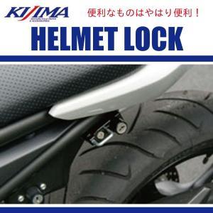 キジマ 303-1525 ヘルメットロック YAMAHA XJ6 N/S (10-11Y)|papa-mart