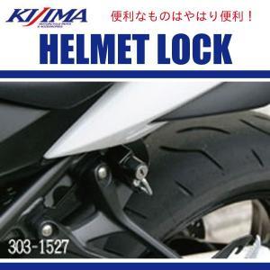 キジマ 303-1527 ヘルメットロック SUZUKI GSR750 L1|papa-mart