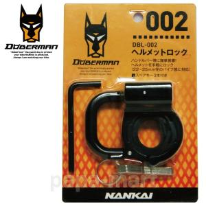 NANKAI DBL-002 Helmet Lock / 南海部品 ドーベルマン ヘルメットロック|papa-mart