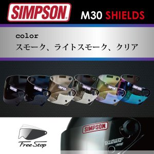 SIMPSON M30用 ノーマルカラーシールド papa-mart