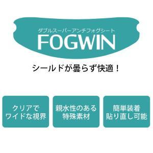 WINS FOGWIN フォグウィン ダブルスーパーアンチフォグシート|papa-mart
