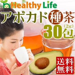 アボカド種茶 30包入り