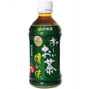 【ケース販売】おーいお茶 緑茶 濃い味 350ml*24本 papamama