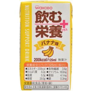 【ケース販売】飲む栄養プラス バナナ味 125ml×24本|papamama