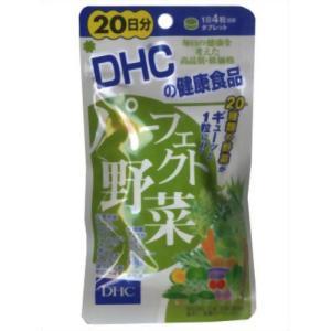 DHC パーフェクト野菜 20日分 80粒 papamama