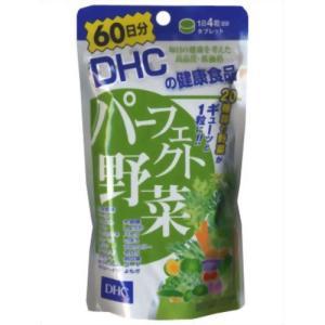 DHC パーフェクト野菜 60日分 240粒 papamama