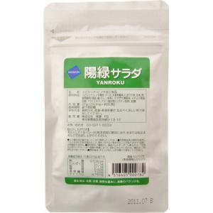 陽緑サラダ 80粒 papamama