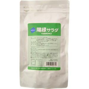 陽緑サラダ 400粒 papamama
