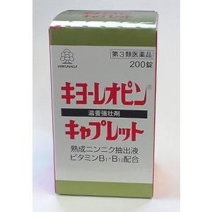 キヨーレオピン キャプレット200錠 キョーレオピン 【第3類医薬品】