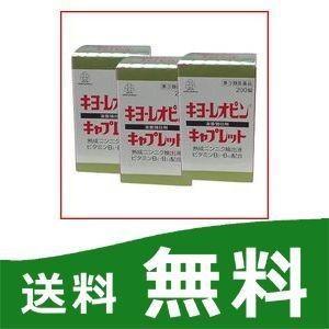 キヨーレオピン キャプレット200錠 3個セット キョーレオピン 【第3類医薬品】