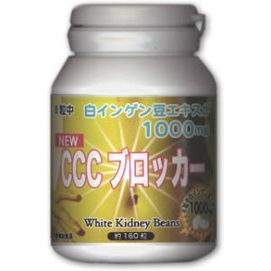 白いんげん豆に含まれるファセオラミンが注目!白インゲン豆エキス『NEWCCC ブロッカー』 白インゲン豆エキス含有!|papamama